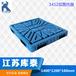 江西景德镇厂家直销集装箱堆货托盘1412双面吹塑托盘耐用防潮叉车铲板