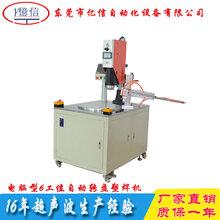 供应转盘式塑料焊接机,超声波焊接机,超声波转盘焊接机厂家批发图片