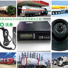GPS汽车油耗监控系统,汽车油耗监控软件,汽车油量监控.