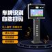 北京防水掃碼支付車牌識別系統款式新穎,掃碼車牌識別系統