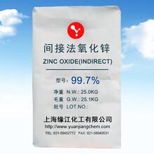 磷化液防锈防腐颜料用间接法氧化锌