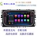 福特-蒙迪欧致胜车载dvd影音导航,安卓6.0系统导航,福特车载dvd影音导航