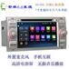 福特福克斯汽车导航安卓6.0系统车载导航升级
