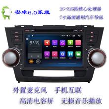 丰田-汉兰达汽车导航车载DVD安卓6.0系统