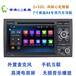 深圳奥迪A4汽车车载DVD导航安全可靠