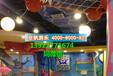 云南昭通非帆游乐淘气堡儿童乐园厂家报价成本多少钱一平方米没有经验好做嘛