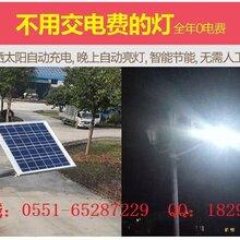 太阳能一体化路灯网上销售图片