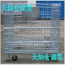 厂家直销浙江台州可折叠移动仓储笼A-5量大优惠