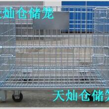 江苏天灿为天津客户生产A-5仓储笼美固笼