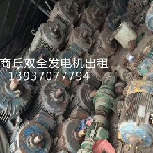 鹿邑太康亳州砀山发电机回收价格