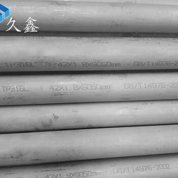 流体管新标00cr19ni10不锈钢焊管多少钱一米