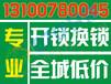 宜昌老粮食机械所换防盗门锁价格便宜,换天防指纹锁上门电话131-0078-004