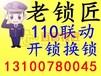 宜昌汉城印象换密码锁那里有上门,换以色列锁最低价格