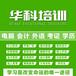 零基础电脑办公平面装潢室内设计到潍坊华科培训
