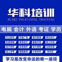 全国计算机等级考试二级培训MS/C语言选华科培训通关班