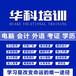 潍坊学平面广告设计PS/AI/CDR/ID选华科培训