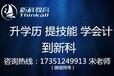太仓注册会计师培训学校会计MACC培训机构