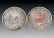 天津古钱币收购