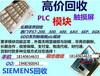 高价回收西门子PLC触摸屏等工控模块