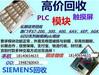 高价回收西门子PLC触摸屏6AV6系列AB模块