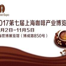 2017第七届上海咖啡产业博览会