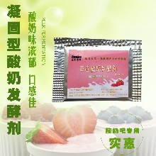 酸奶发酵剂(酸奶、鲜奶吧专用)乳酸菌发酵酸奶菌种台湾亚芯品牌