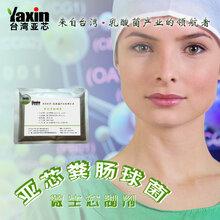 粪肠球菌乳酸菌饲料营养添加剂益生菌原料台湾亚芯品牌