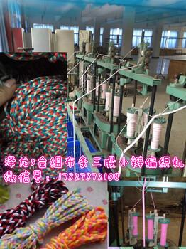 5臺組布條三股小辮編織機