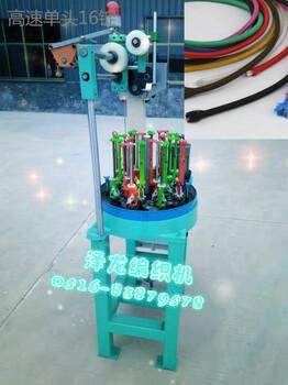 高效能单头16股高速编织机