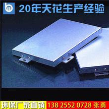 铝单板厂家生产直销外墙氟碳铝单板铝单板价格图片