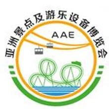 2018中国(上海)国际游乐设备展