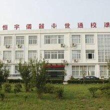 重庆开县计量校准;开县仪器计量校准;重庆开县仪器校验;重庆计量