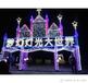 安徽商家赚足的春节主题灯光展大型制作厂家灯光节出售