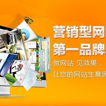 南昌企業定制營銷型網站的優勢?