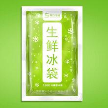 赛冷SL-250g冰袋保鲜食品冷藏医药海鲜低温运输蓄冷冰袋图片