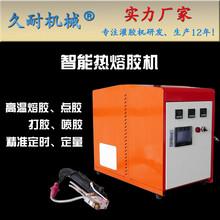 久耐机械智能型热熔胶机齿轮泵定量热熔胶机图片