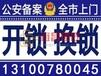 宜昌急开汽车锁上门电话131-0078-0045兴发广场急开汽车锁那里便宜