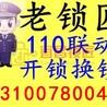 宜昌东湖一路安装指纹锁公司_换美利保锁芯上门价格