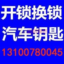 宜昌上门换锁电话,3E商务大厦开锁/换锁/开保险柜/配汽车钥匙图片