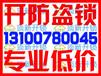 宜昌换门锁售后电话131-0078-0045杨泗庙那里有换B级锁芯什么价格
