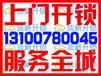 宜昌长城上门开锁哪家快,上门开锁公司电话131-0078-0045