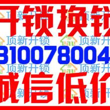 宜昌宇隆嘉苑换VOC指纹锁售后电话131-0078-0045换超B级锁价格便宜图片