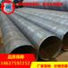 湖南隆盛达大口径螺旋钢管厂家及价格