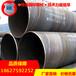 螺旋钢管厂家直销大口径厚壁给水排污219-1820