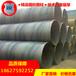 专业生产螺旋焊管给水排污湘西螺旋钢管厂家价格