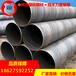 株洲樁用螺旋焊縫鋼管隆盛達湖南鋼管專業廠家現貨直銷