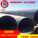 专业生产螺旋管给水排污邵阳岳阳螺旋钢管厂家价格