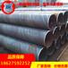 湖南螺旋管厂家供应螺旋钢管张家界焊接螺旋管