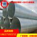 镀锌钢管价格衡阳镀锌螺旋钢管生产厂家直销