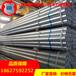 湖南螺旋管价格厂家直销镀锌螺旋钢管永州生产厂家